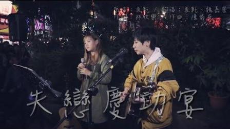 鱼乾 - 失恋庆功宴 (街头演唱版 Feat.魏嘉莹)