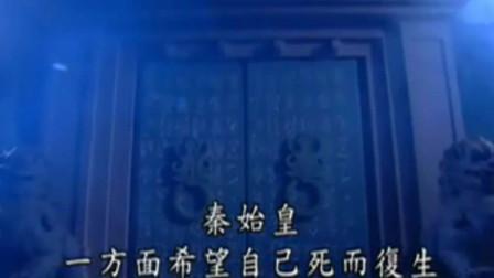 三剑奇缘: 原来秦始皇造了日月人三把神剑, 其中蕴含着惊天秘密