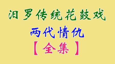 汨罗花鼓戏两代情仇全集 刘春满 胡丽君 何玲
