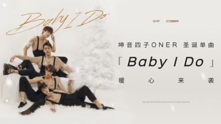 坤音四子ONER 圣诞单曲《Baby I Do》概念短片,温馨感十足
