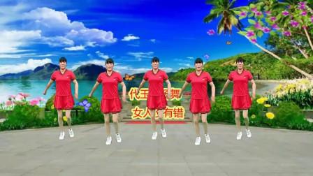 点击观看《代玉广场舞 女人没有错 动感简单32步 一看就会》