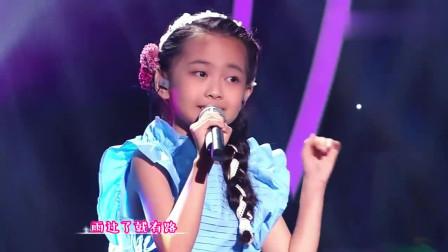 8岁小女孩深情献唱《陪我看日出》, 唯美唱腔力压原唱, 开口惊艳全场