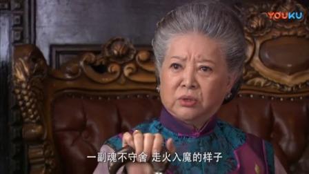 """母亲大骂儿子,你为了九丹""""走火入魔""""的样子!你是要把我气死?"""