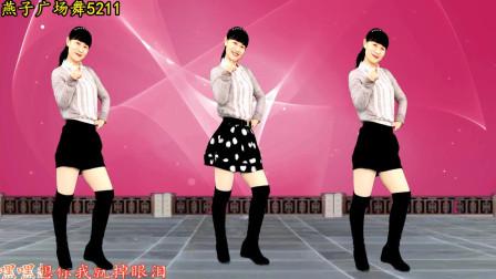 燕子广场舞5211 唱一首情歌 流行歌曲 附现代坝坝舞蹈分解动作简单好看