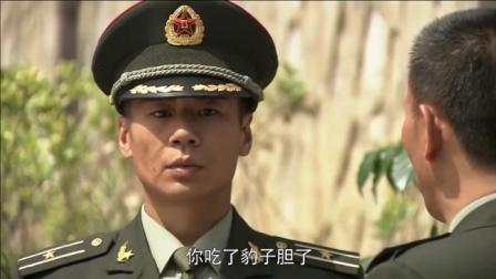 战士想娶司令的女儿,司令:你吃了豹子胆了!战士的回答够爷们