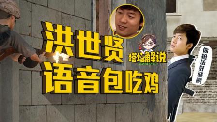 【塔塔解说】用洪世贤语音包吃鸡, 你好骚啊!