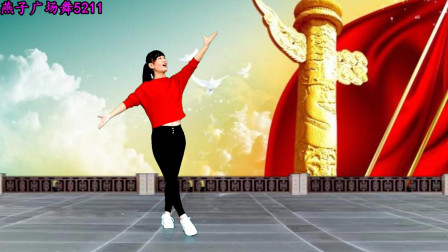 点击观看《燕子广场舞5211 大中国 经典老歌 百听不厌  附坝坝舞分解教学动作舞蹈视频》