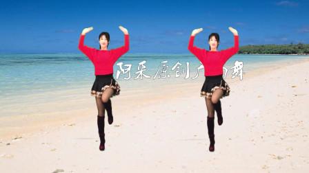 点击观看《阿采广场舞 精选高质量32步舞蹈 广场舞 歌甜人美舞蹈简单好看》