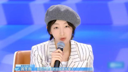 奇葩选手演技让何炅憋不住笑, 周冬雨无力吐槽