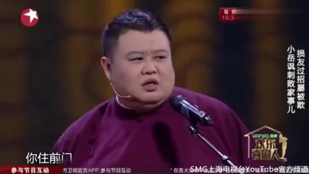 小岳岳讽刺败家事儿, 疯狂吐槽孙越, 惹得台下观众大笑!