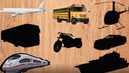 飛機 輪船等8種交通工具