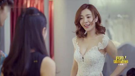 《我的! 体育老师》王小米穿婚纱身材美爆 马莉和小米闺蜜抢做伴娘!