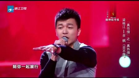 中国好声音: 两个小伙子翻唱蔡依林动感舞曲《日不落》