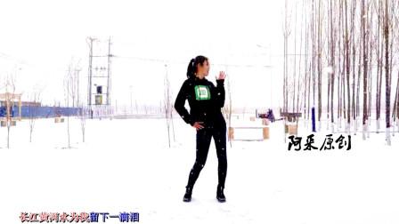 点击观看《阿采广场舞 疯狂爱一回 动感健身操,瘦身减肥还能缓解颈肩僵硬》