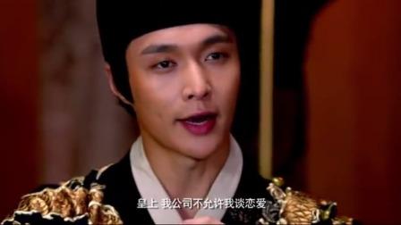 国王要张艺兴为驸马,张艺兴推脱:我公司不允许我谈恋爱!