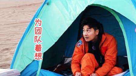宝强雨绮正面对抗, 田亮变身心机男孩, 速看《挑战吧! 太空》第五期