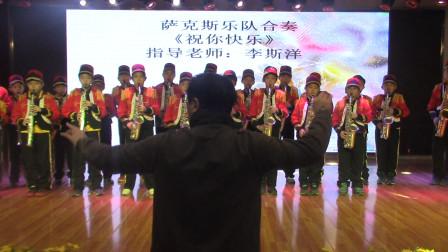 """10萨克斯乐队合奏《祝你快乐》《歌唱祖国? 》-乌市第八小学""""童心向党梦想起航""""庆元旦2019年"""