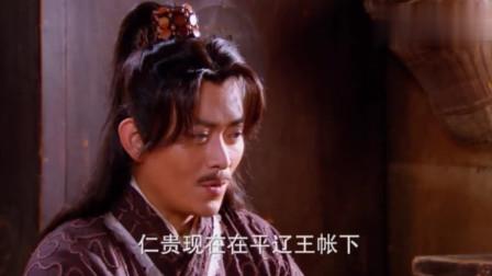 薛仁贵重逢妻子, 得知妻子有两个孩子, 以为妻子改嫁, 结局亮了