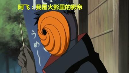 火影忍者: 迪达拉和阿飞的日常真有意思, 宇智波带土的演技和他的实力一样, 真棒!