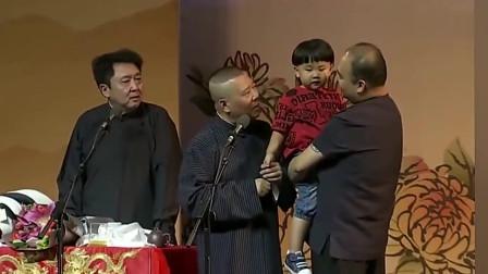 德云社: 郭德纲正在演出, 小儿子突然上台, 于谦帮忙哄