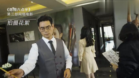 陈翔六点半第三部网络电影拍摄花絮!