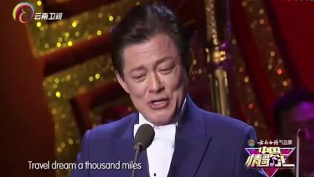 戴玉强莫华伦魏松演唱《我和你》, 三大男高音同台演唱