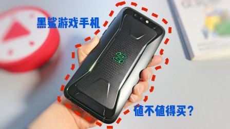 买了一部二手黑鲨手机, 专门用来打游戏值得吗?