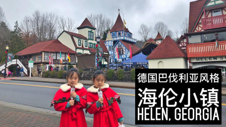 海伦镇游记 - 乔治亚州仿巴伐利亚式德国小镇纪实