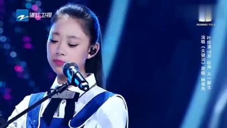梦想的声音: 女孩唱功非凡, 绝美嗓音响彻全场, 真的是太棒了!