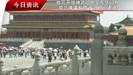 故宫开放神武门外至东华门外故宫城墙和筒子河之间通道 北京新闻 20181231