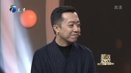 跨年舞台变认亲现场,李菁追忆曲艺前辈向师傅表示感恩 2019天津跨年 20181231 超清版