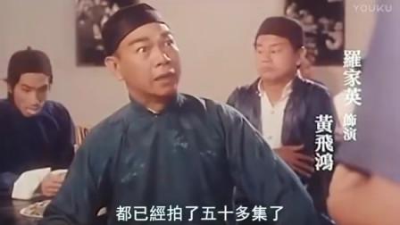 精装难兄难弟: 罗家英演绎唐僧式黄飞鸿, 粤语原声