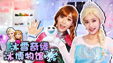 艾莎和安娜在Ice Museum开心的玩公主游戏
