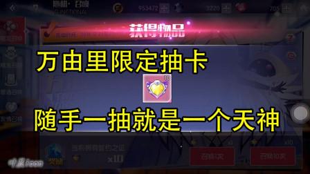 【叶晨icon】约会大作战手游万由里限时抽卡
