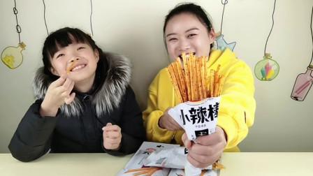 """两吃货吃8090怀旧零食""""小辣棒"""", 一根根脆脆的, 味道好美妙"""