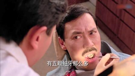 大叔被查出有五颗蛀牙,医生报价一万块,却是医生给大叔一万