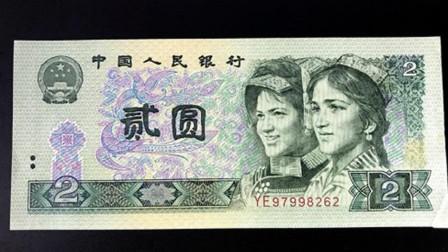 第四套的贰元人民币, 如今价值不可估计? 看完大开眼界!