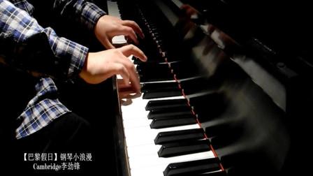 巴黎假日 钢琴小浪漫 李劲锋演奏 Holiday in Paris 2019-2020 ABRSM Piano Grade 4 C1