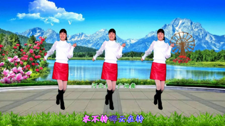 河北青青广场舞 山不转水转 16步附教学, 回味经典, 动感优美, 简单好学