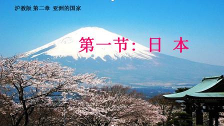 第一节  日本  邻近的国家和地区 人教版 七年级地理下册