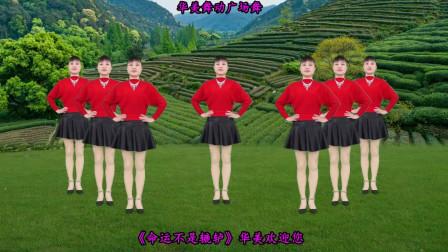 华美舞动广场舞 《命运不是辘轳》经典老歌 简单欢快附16步教学