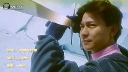 刘德华实力演唱《谢谢你的爱》, 天王风采依旧, 经典百听不厌!