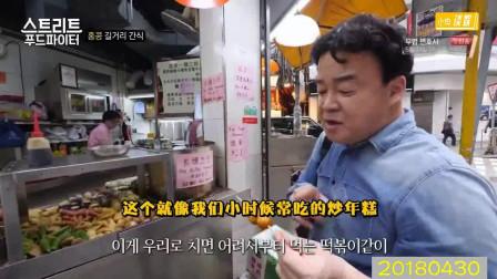 这位韩国大叔在香港街头边走边吃! 赞香港是街头美食的天堂! 想尝一下猪大肠
