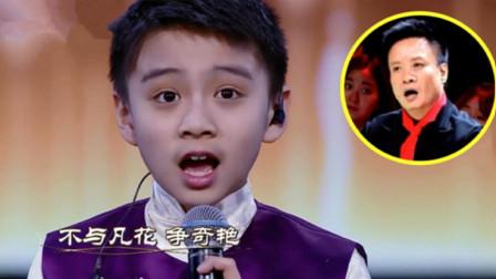 导师当场震惊! 11岁华裔小男孩1首《墨梅》, 一开口台下惊艳了!
