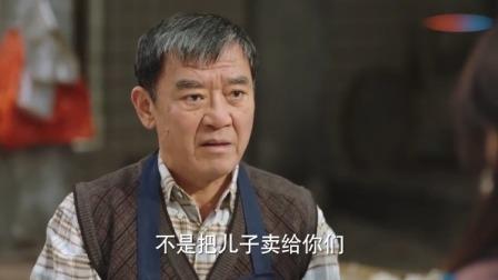 老人怒怼富婆亲家:我儿子结婚,不是卖给你!儿媳妇一旁看懵了