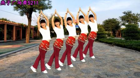 燕子广场舞5211《天竺少女》演示版 印度舞风格 时尚好看 简单易学