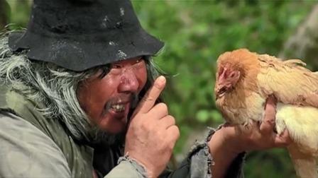 老乞丐太厉害了,用这办法骗鸡出来,鸡还醉倒,看来可以吃鸡肉了