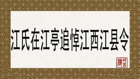 此对至今都无下联, 上联: 江氏在江亭追悼江西江县令, 求对