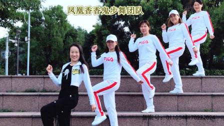 点击观看《凤凰香香广场舞 最远的你是我最近的爱 鬼步舞背面演示》