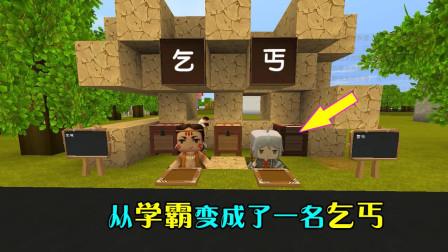 迷你世界故事: 成绩好的小龙, 为了玩游戏而放弃学习, 最后变成了乞丐